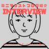 【ミニマリストブログ紹介】ミニマリストブロガー「masami@あほあほミニマリストブロガー」さんにインタビュー