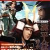 ウォーゲーム日本史10号を入手