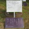 万葉歌碑を訪ねて(その1104)―奈良市春日野町 春日大社神苑萬葉植物園(64)―万葉集 巻十 二一三四