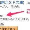 Amazon Kindle Unlimited 読み放題の対象ラインナップの調べ方