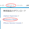 【VMware】VMware Workstation 16 PlayerをWindowsのパソコンにインストールする方法(WindowsパソコンにLINUX CentOS8の環境を作成する方法)