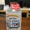 【ALL-FREE ALL-TIME】オフィスでの飲用を想像してみた→ 冷たい状態=サイダービール<リフレッシュ>、ぬるい状態=甘ったるくストレス加算