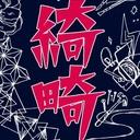 劇団綺畸2016年度新人公演稽古場ブログ