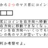 コイン移動ゲーム(段数1 コイン2個)(2)