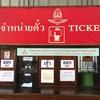 タイ国鉄のチケット(座席)を予約購入する方法いろいろ(インターネット/電話/駅窓口)