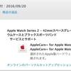 待望のアップルウォッチ2出荷、到着予定日が6日前倒しのサプライズ!