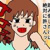 彼氏が元カノからお金を借りていた!?『私が躁うつになるまで②』〜元カレ編〜