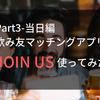 【part3-当日編-】30代独身男性が飲み友マッチングアプリ『JOIN US』を使ってみた!