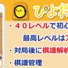 本日のおすすめアプリ(ぴよ将棋 - 40レベルで初心者から高段者まで楽しめる・無料の高機能将棋アプリ)