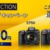 ニコン D810/D750/D500 のキャンペーンが始まりますね。買い時かなぁ?
