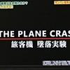 【安心安全】飛行機の座席は後部の方が安全
