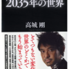 【本】2035年の世界