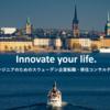 スウェーデン企業転職・移住コンサルティング事業を起業しました