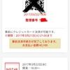 No.40 NGT48劇場 公演チケット(2017,3,22)