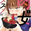 【漫画紹介】なんやかんや女の子の食べてる姿が一番可愛い