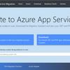 Azure App Service Migration Tool を試してみた
