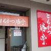 『勝亭』で夏の限定メニュー食べました♪