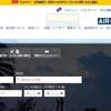 【2017年5月27日~30日 台湾旅行】事前準備 チケット予約、オンライン入国審査、Wi-Fi、オプショナルツアー