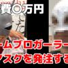 オーダーメイドで注文した新マスクが到着!