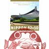 【風景印】下関山の口郵便局