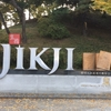 屋内ならミセモンジの心配無し!韓国の美術館・博物館 in 清州(チョンジュ)