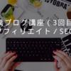 副業ブログ講座(3回目)【アフィリエイト/SEO】