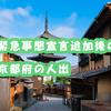 緊急事態宣言追加後の京都府の人出