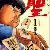 将棋の事を全く知らない人でも名人気分になれるマンガ7選!