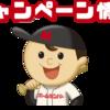 メイトー ホームランバー オリジナルペアTシャツ プレゼントキャンペーン 12/31〆