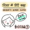 動詞から始めるヒンディー語入門Vol.3【感情/交流/描写の30単語編】Basic 30 Hindi Verbs