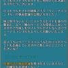 ロスクル2&ミニ四駆