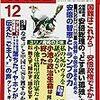 高橋洋一×田中秀臣「大丈夫、今に賃金も上がります」in『WiLL』2017年12月号