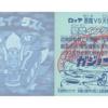 ビックリマンのホロセレクション1  プレミアシールランキング