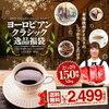 ヨーロピアンを買うならココ♪コーヒークラシックの「お買い物」ならココがおすすめ~!