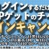 どこでもキャッチャーのログボが200円!?今すぐログイン☆