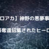 【ヒロアカ】神野の悪夢事件編 爆豪奪還招集されたヒーロー達