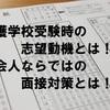 看護学校入試の社会人入試の志望動機、私のネタを公開!!【私の実体験】