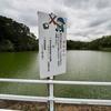 荒井池(宮城県岩沼)