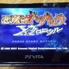3,000円のジャンクPS Vita修理