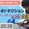 窪田想士さん出演「オトネクション」第1回放送を終えて