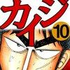 賭博破戒録カイジ 第10巻