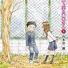 『からかい上手の高木さん』8巻ネタバレ感想。グイグイくる高木さんがやばい!