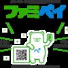 ファミペイで固定資産税を払ってきました!!チャージしてポイント3000円分還元はお得です!