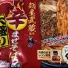 「麺屋武蔵監修 辛まぜそば」ボリュームがあるモチモチ麺が美味しい一品