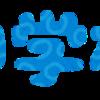 青のSP(スクールポリス)-学校内警察・嶋田隆平-第九回を観終わって #藤原竜也 #真木よう子 #米倉れいあ #青のSP