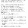 【暇ズセオリー84】岡山のドネーションお届け先からお礼状が!