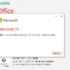 2020年09月の Microsoft Update (定例外) 2020-09-02