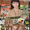 NHK連続テレビ小説 わろてんか あらすじ・ネタバレ・ストーリー 第12話