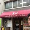 ■またこちらも美味しいあんかけパスタの名店 「スパゲッティハウス トッポ」