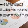 【合同会社設立】定款の事業目的を決める!不動産賃貸業なら2つに絞ろう!